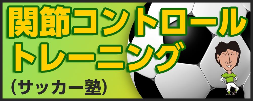 関節コントロールトレーニング(サッカー塾)